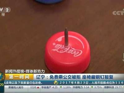 [视频]辽宁:免费乘公交被拒 座椅藏钢钉报复