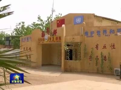 [视频]马里恐袭频发 中国维和部队24小时备战