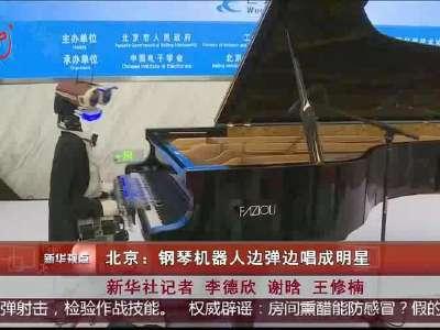 [视频]北京:钢琴机器人边弹边唱成明星