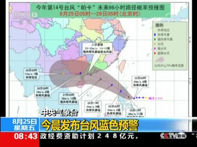[视频]中央气象台:今晨发布台风蓝色预警