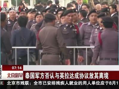 [视频]泰国军方否认与英拉达成协议放其离境