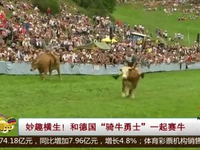 """[视频]妙趣横生!和德国""""骑牛勇士""""一起赛牛"""