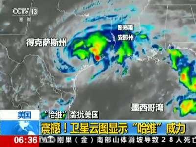 """[视频]震撼!卫星云图显示""""哈维""""威力"""