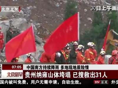 [视频]中国南方持续降雨 多地现地质险情