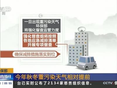 [视频]环保部:今年秋冬重污染天气相对提前
