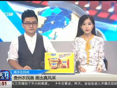 [视频]高手在民间 贵州农民画 画出真风采