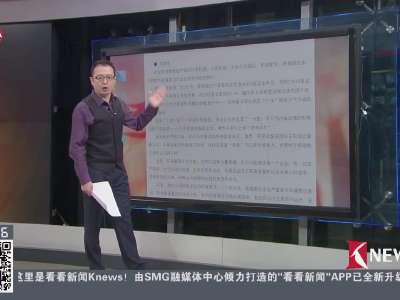 [视频]新京报:过半企业被查出环境问题 根源在哪里