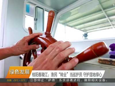 2017年09月07日湖南新闻联播