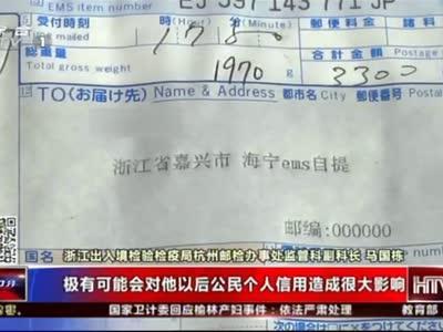 [视频]82只来自日本的活体昆虫漂洋过海想要留在中国