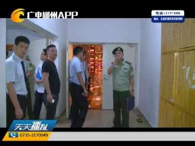 郴州市消防安全夜查:安全管理不到位 部分休闲娱乐场所安全堪忧