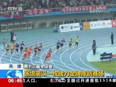 [视频]第十三届全运会:昨天产生44枚金牌
