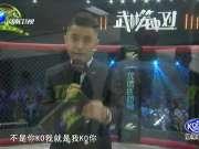 《武林笼中对》20170908:中国选手陶明波遭对手TKO