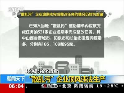"""[视频]环保部强化督查:""""散乱污""""企业顶风违法生产"""