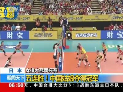 [视频]女排大冠军杯 中国5战全胜完美夺冠