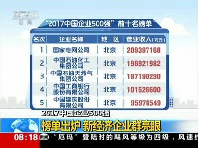 [视频]2017中国企业500强 榜单出炉 新经济企业群亮眼