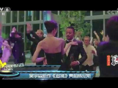 [视频]吴宇森新作《追捕》亮相威尼斯