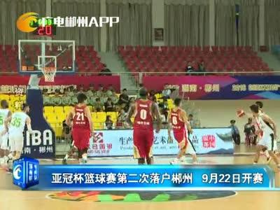 亚冠杯篮球赛第二次落户郴州