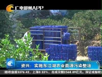 郴州资兴:实施东江湖农业面源污染整治