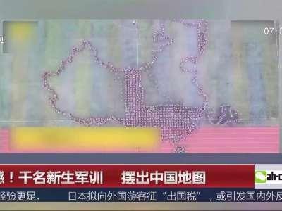 [视频]震撼!千名新生军训 摆出中国地图