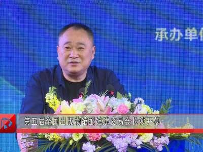 第五届全国出版物馆配馆建交易会长沙开幕