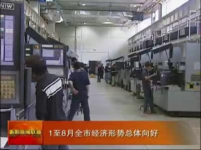 1至8月衡阳市经济形势总体向好