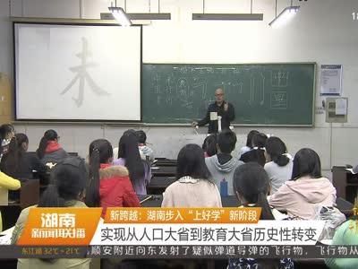 2017年09月15日湖南新闻联播