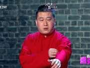 《喜乐汇》20170919:德云社门徒爆笑登场