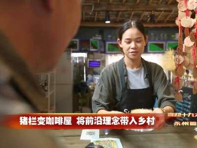 永州·香零山村 猪栏变咖啡屋 将前沿理念带入乡村