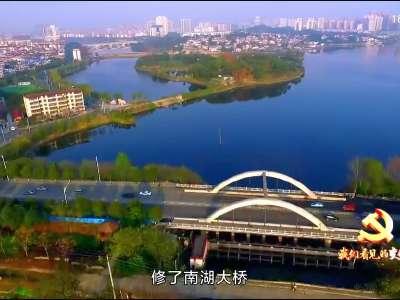 2017年09月20日湖南新闻联播