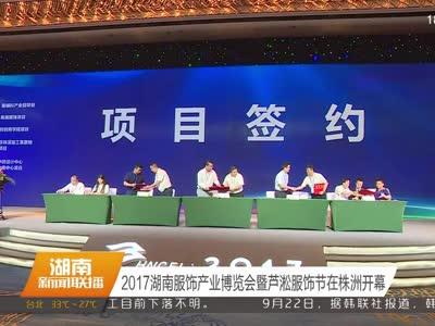 2017湖南服饰产业博览会暨芦淞服饰节在株洲开幕