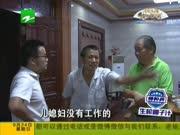 """20170924《钱塘老娘舅》:头胎出生一周后的""""二胎争夺战"""""""