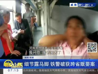 [视频]细节露马脚 铁警破获跨省贩婴案