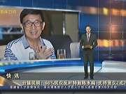 台媒民调:66%民众反对特赦陈水扁 支持者仅2成2