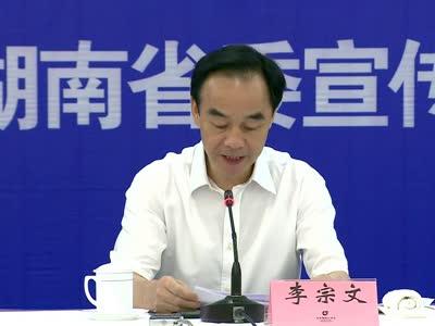 【全程回放】湖南省迎接党的十九大系列新闻发布会:全省党风廉政建设和反腐败斗争工作成就