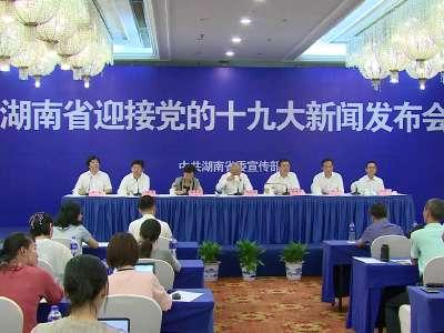 【全程回放】湖南省迎接党的十九大系列新闻发布会:全省领导班子、干部队伍、人才队伍、基层党组织和党员队伍建设及干部人事制度改革成就
