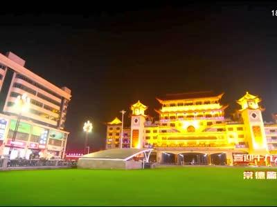 2017年10月08日湖南新闻联播