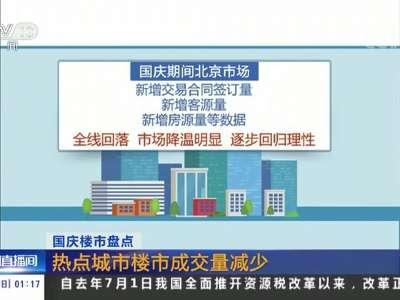 [视频]国庆楼市盘点:热点城市楼市成交量减少