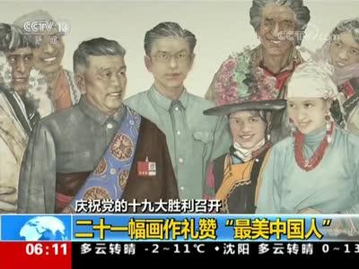 """[视频]庆祝党的十九大胜利召开:二十一幅画作礼赞""""最美中国人"""""""