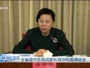 全省县市区统战部长培训班圆满结业