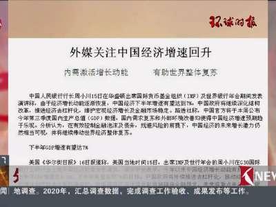 [视频]环球时报:外媒关注中国经济增速回升