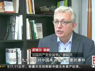 [视频]全球聚焦中共十九大:外国政党积极评价中共领导成就