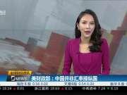 美财政部:中国并非汇率操纵国