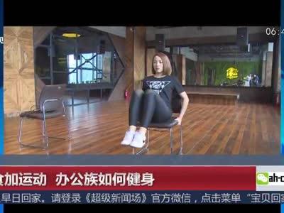 [视频]饮食加运动 办公族如何健身