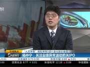 """""""大发审委""""首批审核5进4 壶化股份被否"""