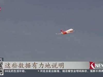 [视频]民航局:我国航空安全稳居世界民航前列