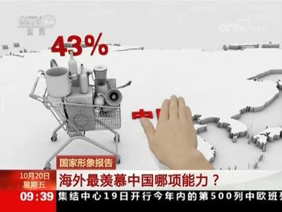 [视频]国家形象报告:海外最羡慕中国哪项能力?