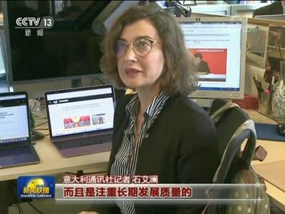 [视频]多国媒体学者积极评价中共十九大报告