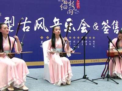 《春枝细雨》大型古风音乐会暨主题书签售会在长沙举行