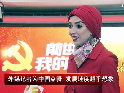 外媒记者为中国点赞 发展速度超乎想象