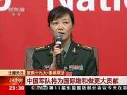 聚焦十九大·集体采访:中国军队将为国际维和做更大贡献